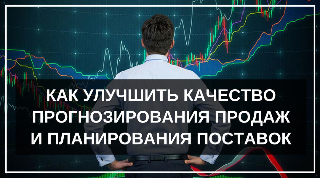 Как улучшить качество прогнозирования продаж и планирования поставок. Качество прогнозирования продаж. Ольга Правук