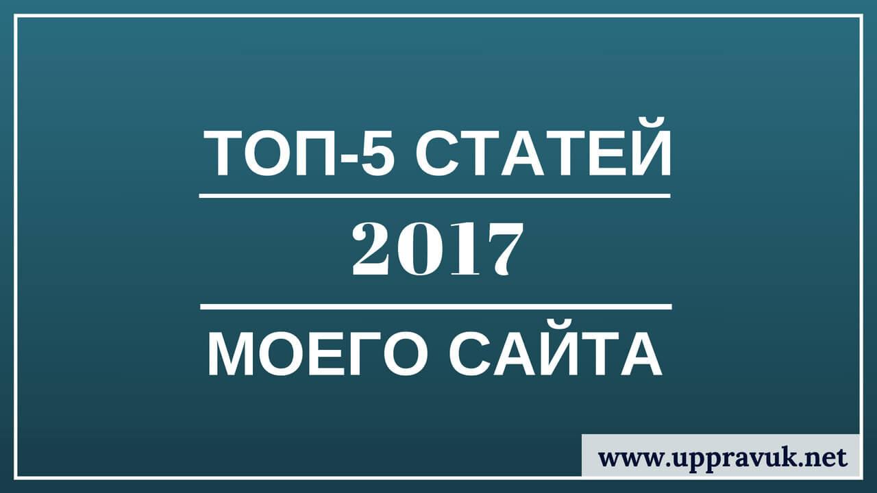 Топ-5 статей моего сайта в 2017 году. Неликвиды. Ольга Правук
