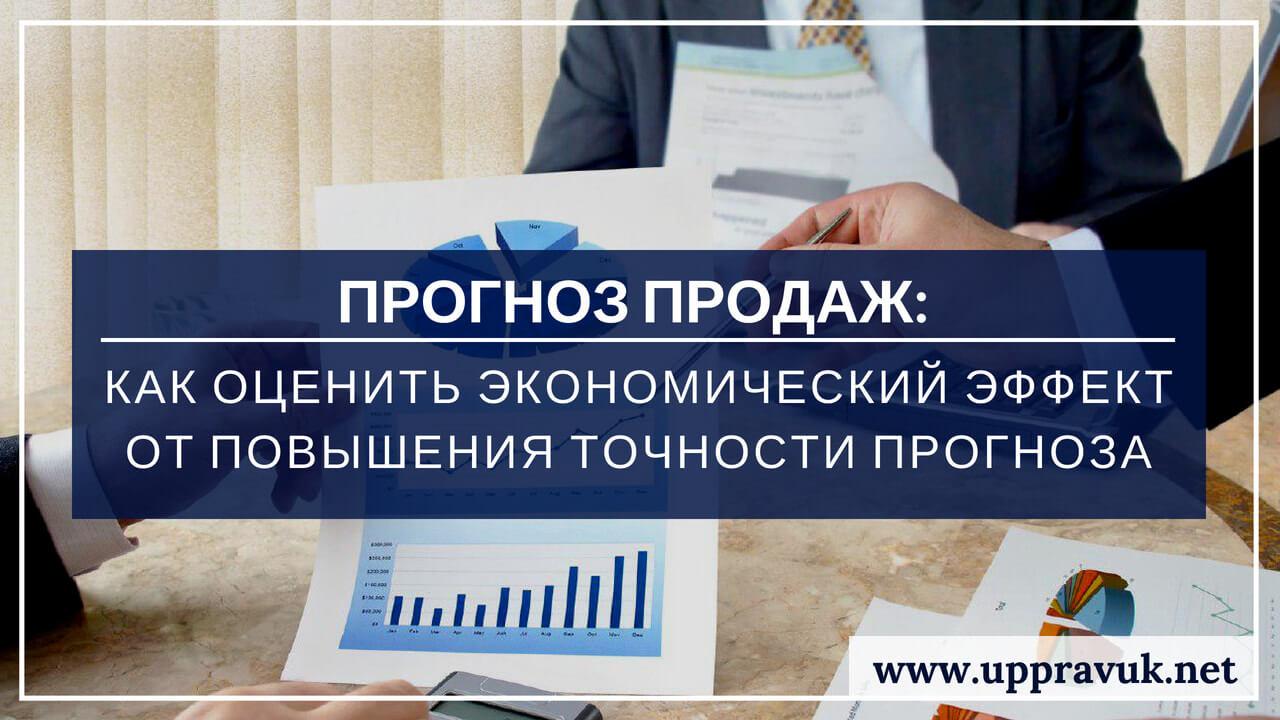 Прогноз продаж: как оценить экономический эффект от повышения точности прогноза. Прогноз продаж. Ольга Правук