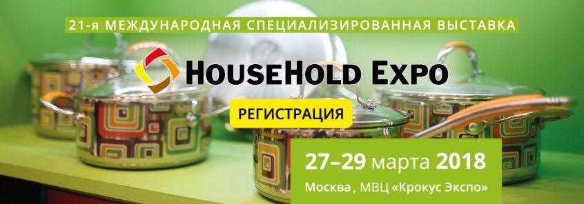 21-я Юбилейная международная В2В выставка HOUSEHOLD EXPO. Неликвиды. Ольга Правук