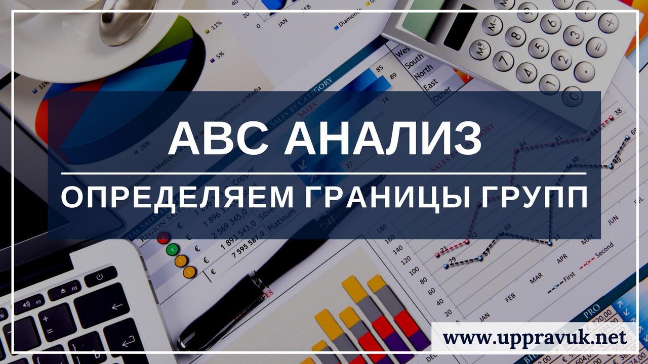 АВС-анализ: определяем границы групп. ABC-анализ. Ольга Правук