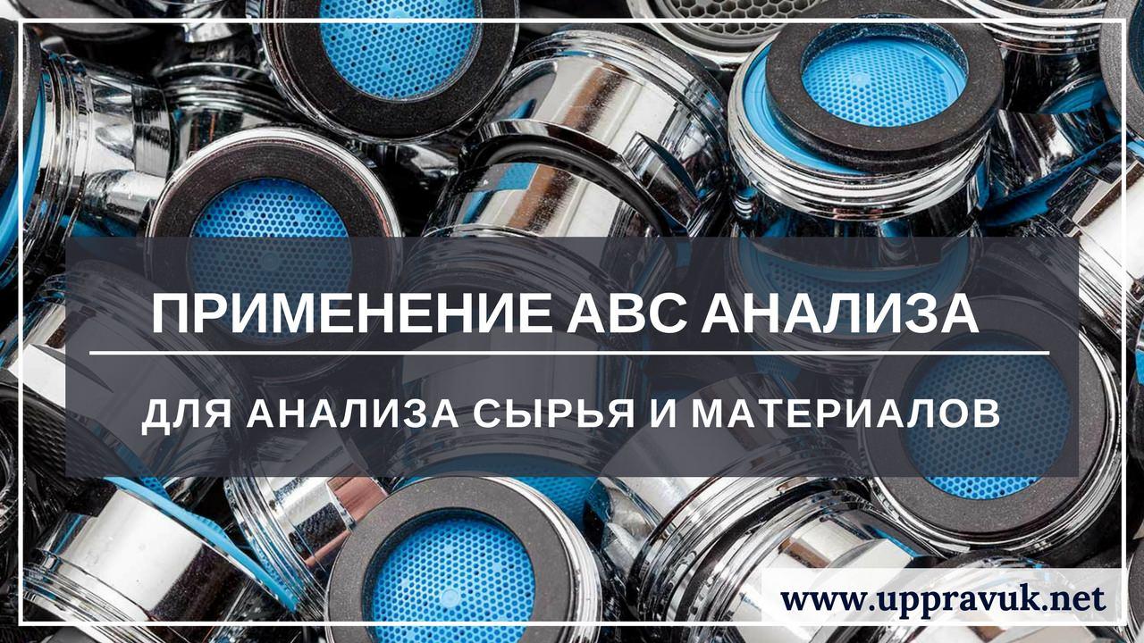Применение АВС анализа для анализа сырья и материалов. Авс анализ. Ольга Правук