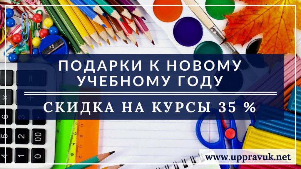 Подарки к Новому учебному году. Неликвиды. Ольга Правук