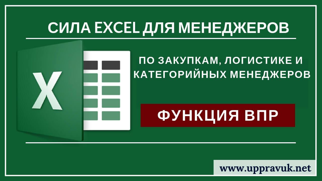Сила Excel для менеджеров по закупкам, логистике и категорийных менеджеров. Функции Excel для закупок и логистики. Ольги Правук