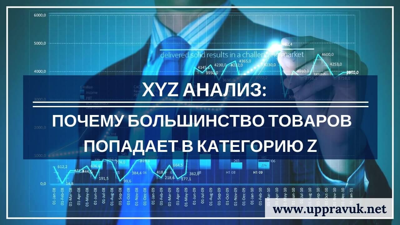 почему большинство товаров попадает в категорию Z. XYZ анализ. Ольга Правук