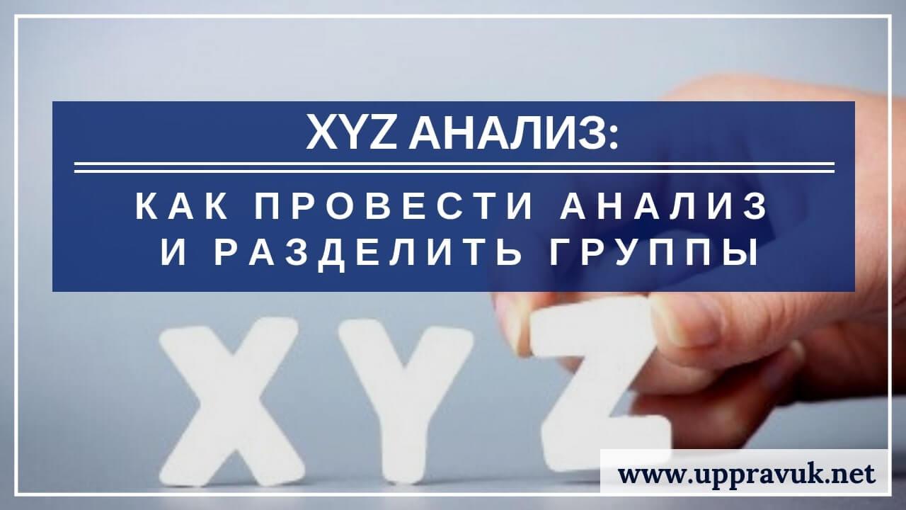 XYZ анализ: как провести анализ и разделить группы. XYZ анализ. Ольга Правук