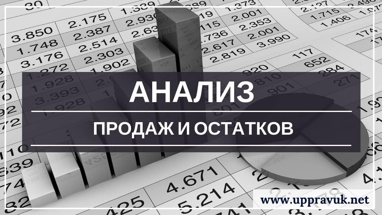 Анализ продаж и остатков. Ольга Правук