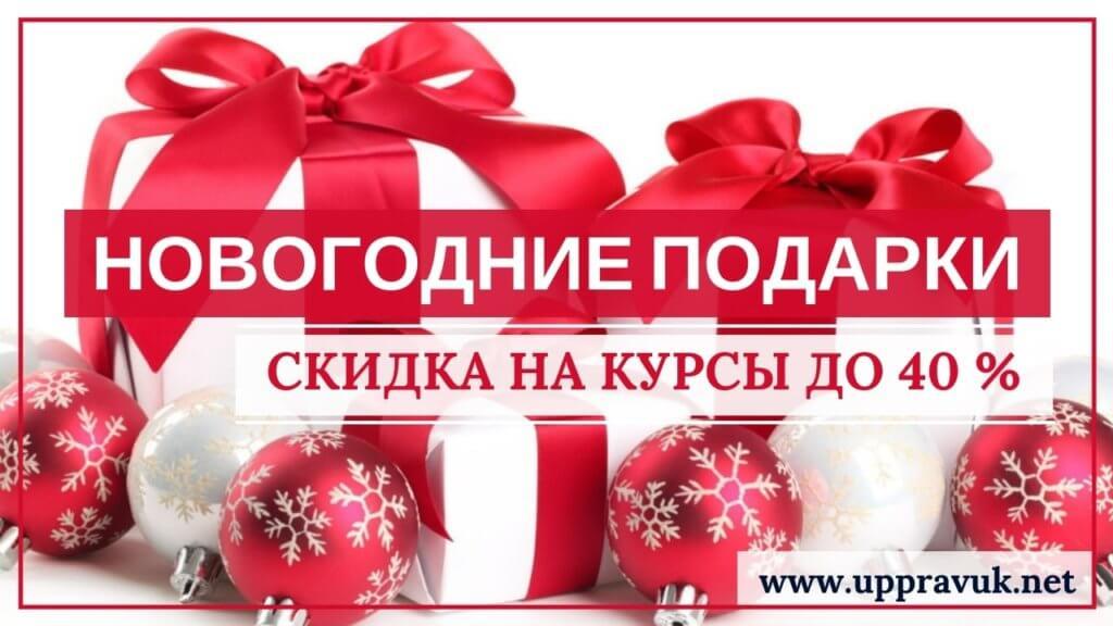 Подарки к Новому году. Акция. Ольга Правук