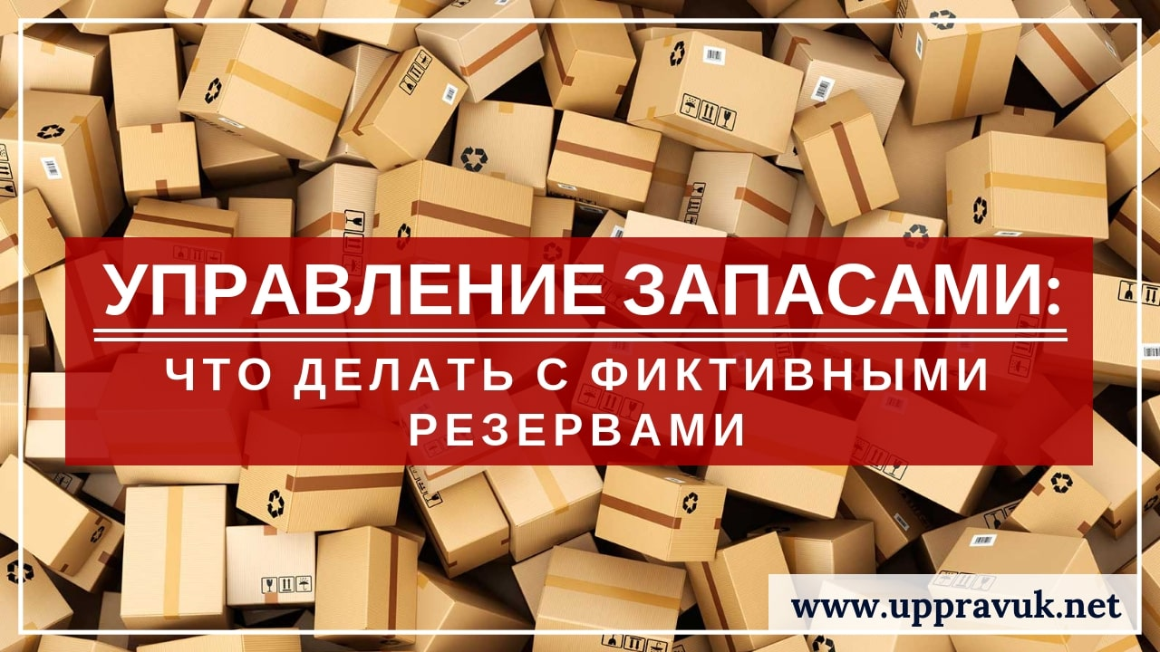 Управление запасами: что делать с фиктивными резервами. Управление запасами без дефицита. Ольга Правук