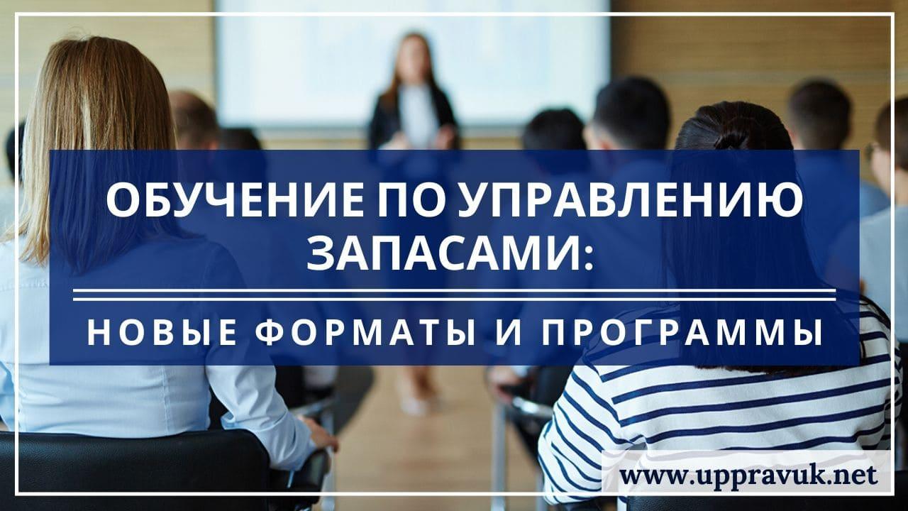 Обучение по управлению запасами: новые форматы и программы. Обучение по управлению запасами. Ольга Правук